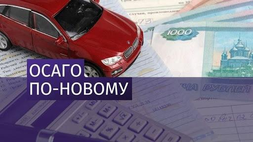 Cтоимость ОСАГО привязали к поведению водителя на дороге.