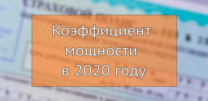 Коэффициент мощности ОСАГО в 2020 году.