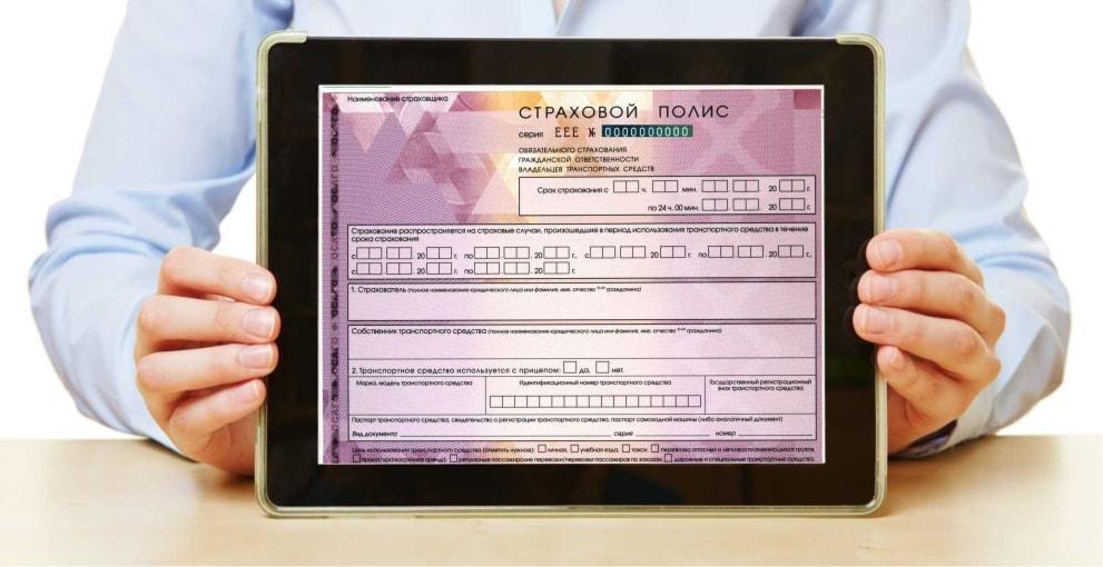 В России разрешили показывать при проверке электронный полис ОСАГО.